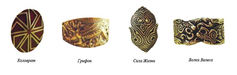 Славянские символы запечатленные в кольцах